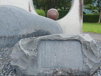 雲仙普賢岳噴火災害犠牲者追悼之碑